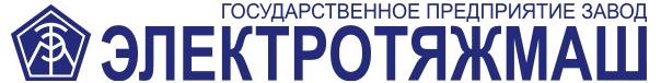 """Завод """"Электротяжмаш"""""""