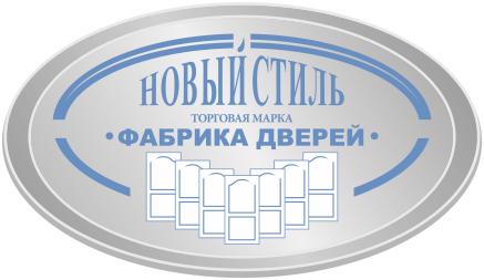"""Фабрика дверей """"Новый Стиль"""""""